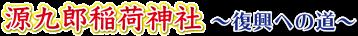源九郎稲荷神社 ~復興への道~